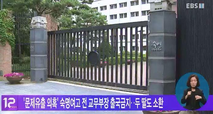 '문제유출 의혹' 숙명여고 전 교무부장 출국금지‥두 딸도 소환