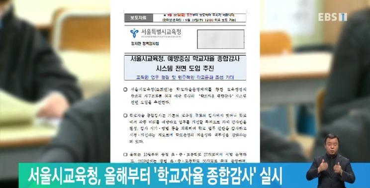 서울시교육청, 올해부터 '학교자율 종합감사' 실시
