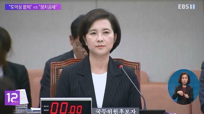 유은혜 인사청문회