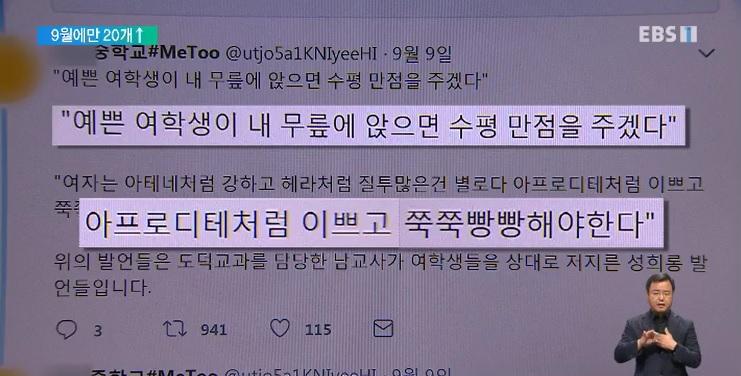 재확산되는 스쿨미투‥SNS 폭로 봇물