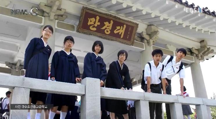 <뉴스G> 재일한국인 학생들의 북한 수학여행
