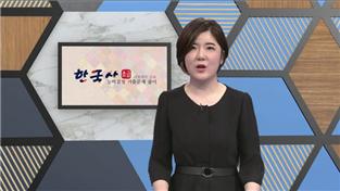 한국사 능력검정 기출문제 풀이 시험대비 강좌