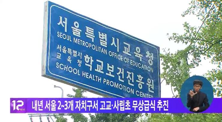 내년 서울 2~3개 자치구서 고교·사립초 무상급식 추진
