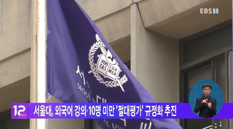 서울대, 외국어 강의·10명 미만 '절대평가' 규정화 추진
