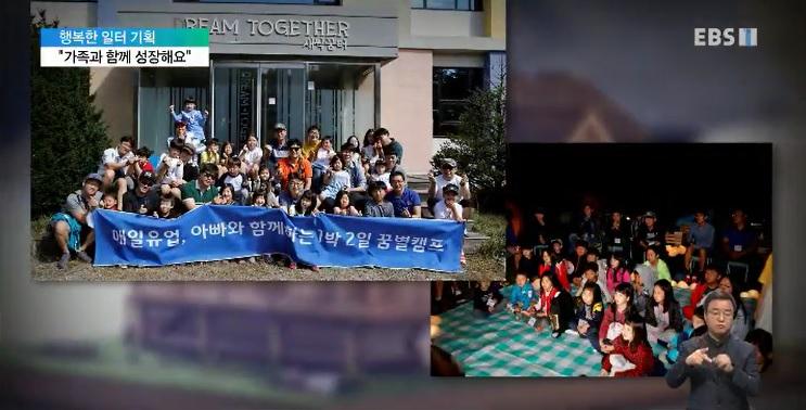 [행복한 일터 기획 5편] '시차출퇴근'부터 '육아휴직'까지‥