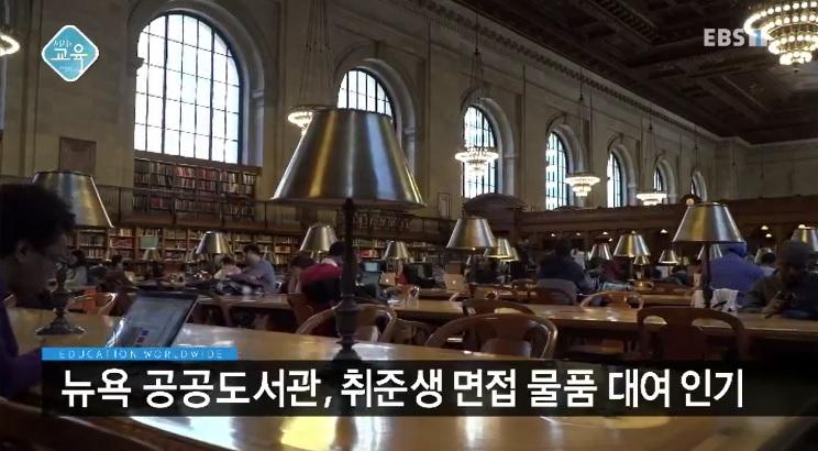 <세계의 교육> 면접 물품 대여해주는 美 도서관