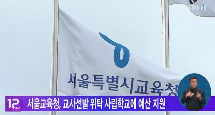 서울시교육청, 교사선발 위탁 사립학교에 예산 지원