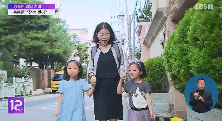 [행복한 일터 기획 7편] 엄마가 든든한 '직장어린이집'..'유연근무'로 찾은 저녁 있는 삶