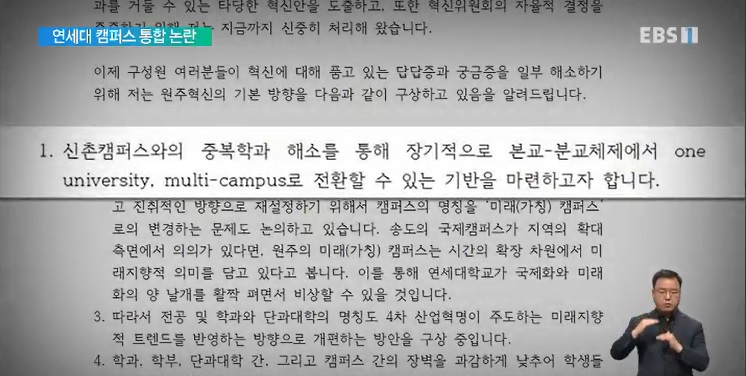 연대 신촌·원주캠 통합 논란‥학생 '반발'