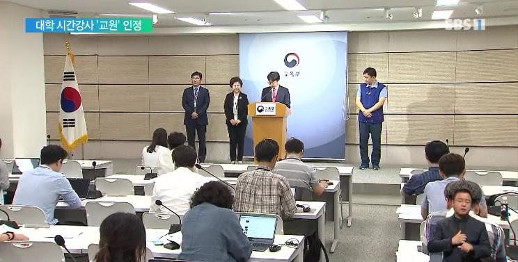 대학 시간강사도 '교원' 지위 인정‥8년 만의 첫 합의