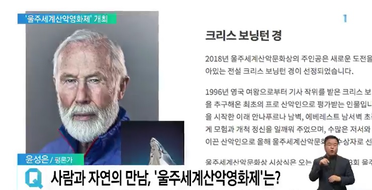 <윤성은의 문화읽기> 산에서 즐기는 영화제 '울주세계산악영화제'