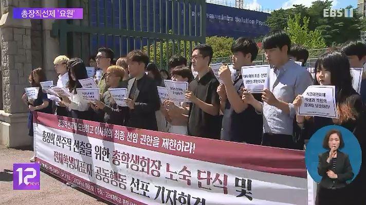 총장직선제 갈등 격화‥대학 민주화 '요원'