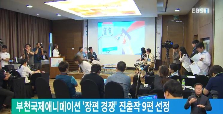 부천국제애니메이션 '장편 경쟁' 진출작 9편 선정