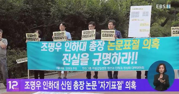 조명우 인하대 신임 총장 논문 '자기표절' 의혹