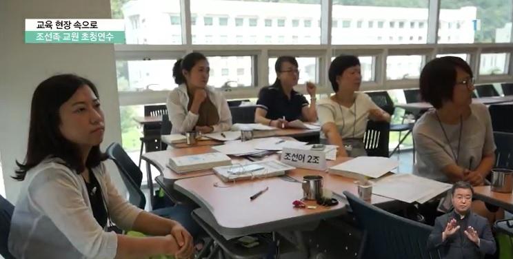 <교육현장 속으로> 조선족학교 교사들, '한국 배우러 왔어요!'