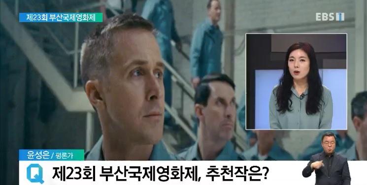 <윤성은의 문화읽기> 세계인의 영화잔치 '부산국제영화제', 4일 개막