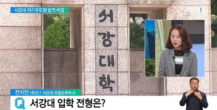 <대학입시 포커스> '모의 UN·학술제' 활동 살려‥서강대 자기주도형 합격