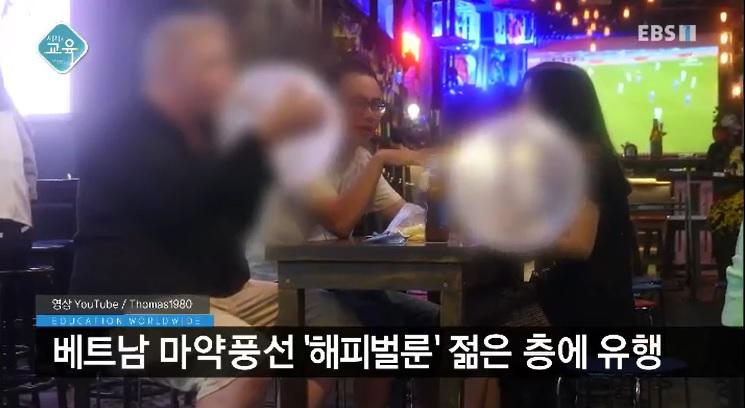 <세계의 교육> 베트남 마약풍선, 한국 청소년 무방비 노출
