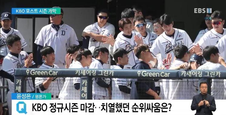 <윤성은의 문화읽기> 2018 정규시즌 마감‥미리 보는 '가을야구'