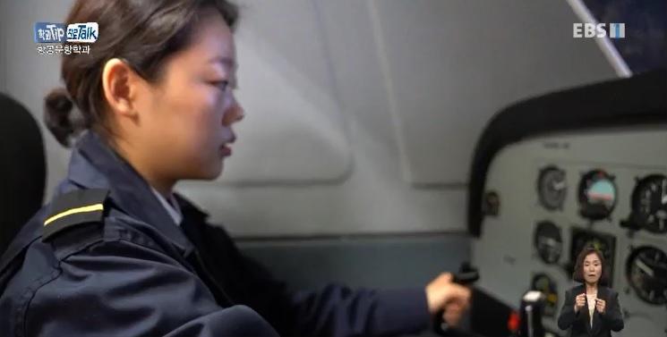 <학과 Tip 진로 Talk> 미래 비행기 조종사를 양성하는 '항공운항학과'