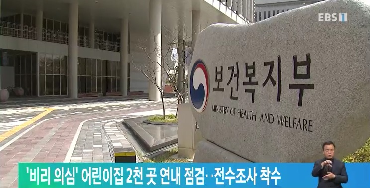 '비리 의심' 어린이집 2천 곳 연내 점검‥전수조사 착수