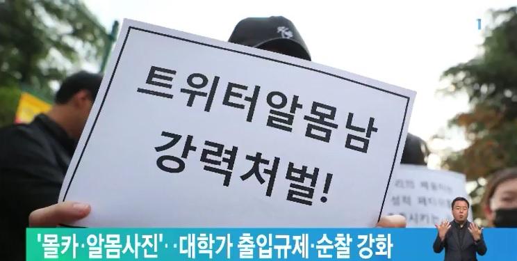 '몰카·알몸사진'‥대학가 출입규제·순찰 강화