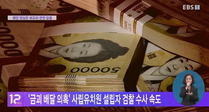 '금괴 배달 의혹' 사립유치원 설립자 검찰 수사 속도