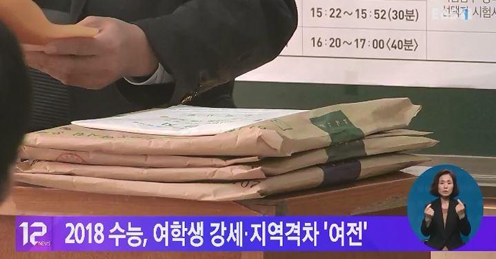 2018 수능, 여학생 강세·지역격차 '여전'