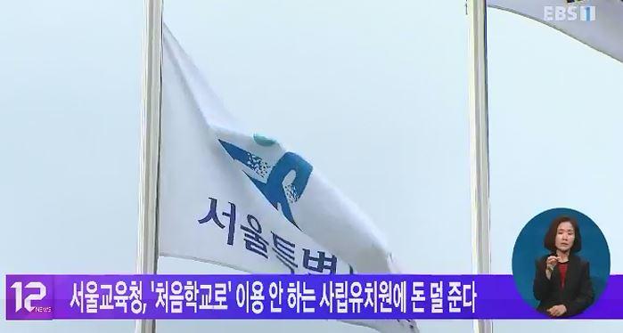 서울교육청, '처음학교로' 이용 안 하는 사립유치원에 돈 덜준다