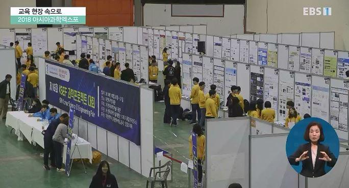 <교육현장 속으로> 예비 과학자들의 무대 '아시아과학엑스포'