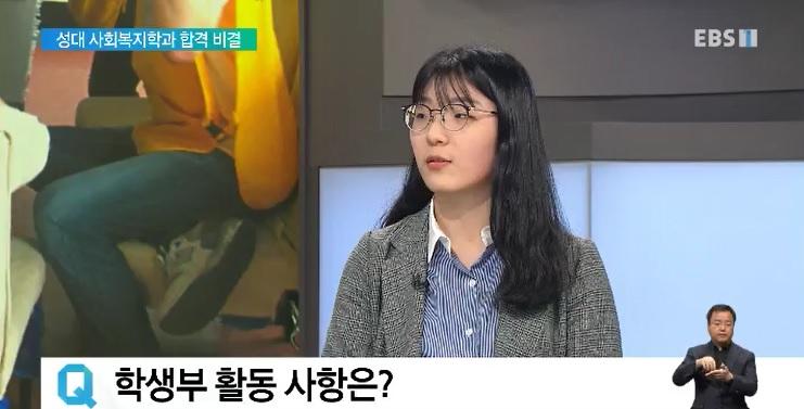<대학입시 포커스> 꾸준한 '봉사활동'‥성대 사회복지학과 합격