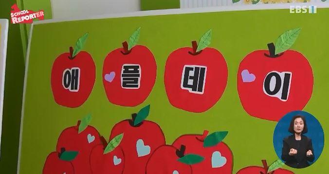 <스쿨리포트> 사과로 마음을 전하는 '사과데이'