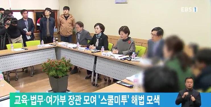 교육·법무·여가부 장관 모여 '스쿨미투' 해법 모색
