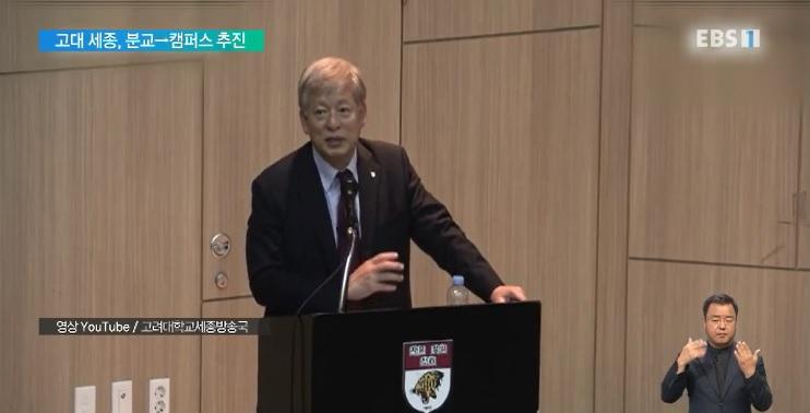 [단독] 대학 '캠퍼스화' 논의 확산‥연대 이어 '고대'도