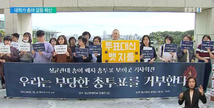총여학생회 갈등 확산‥성대도 '폐지 총투표'
