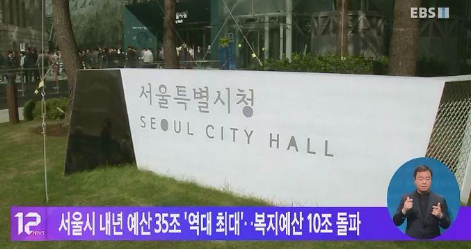 서울시 내년 예산 35조 '역대 최대'‥복지예산 10조 돌파