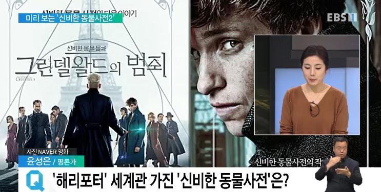 <윤성은의 문화읽기> '해리포터' 외전‥'신비한 동물사전2' 개봉