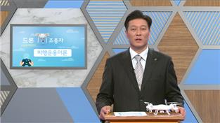 드론 초경량비행장치 조종자 시험대비 강좌