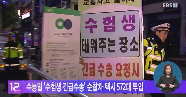 수능일 '수험생 긴급수송' 순찰차·택시 572대 투입
