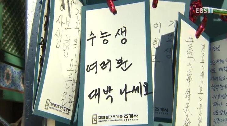 <뉴스G> 해외에서도 이슈, 'SuNeung'