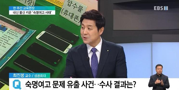 <한 주간 교육현장> 내신 불신 키운 '숙명여고 사태'‥대책은?
