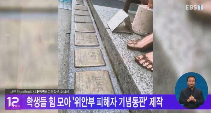 학생들 힘 모아 '위안부 피해자 기념동판' 제작