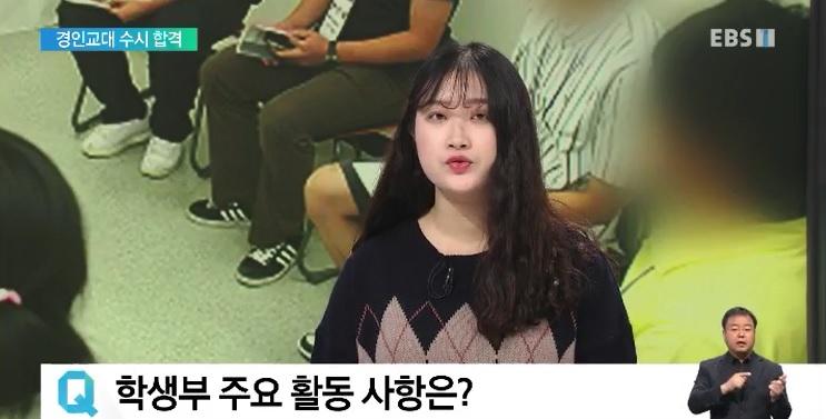 <대학입시 포커스> 경인교대 합격‥