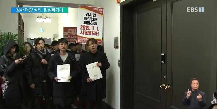 강사법 시행 전 '대량해고' 움직임‥