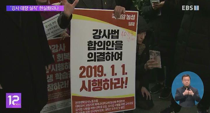 강사법 시행전 '대량해고' 움직임‥