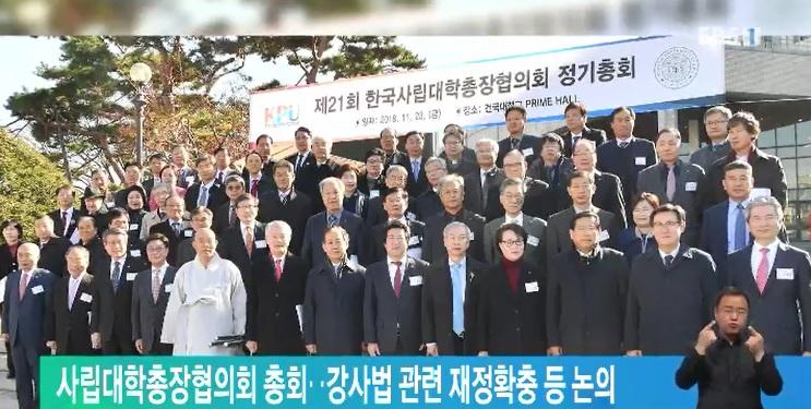 사립대학총장협의회 총회‥강사법 관련 재정확충 등 논의