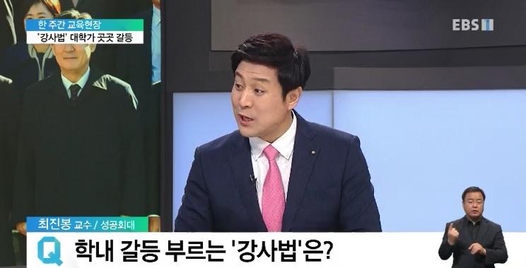 <한 주간 교육현장> '강사법' 시행 전 학내 갈등‥원인은?