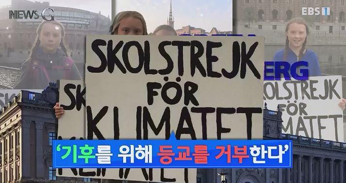 <뉴스G> 지구를 지키기 위한 학생들의 파업