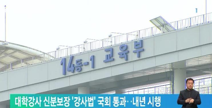 대학강사 신분보장 '강사법' 국회 통과‥내년 시행