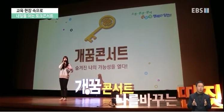 <교육현장 속으로> 고3을 응원해! '내일을 여는 토크콘서트'